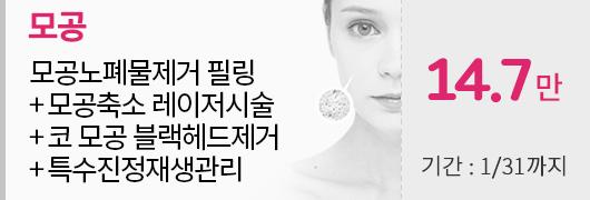 모공노폐물제거 필링 + 모공축소 레이저시술 + 코 모공 블랙헤드제거 + 특수진정재생관리