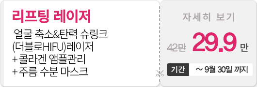 [리프팅레이저] 얼굴 축소&탄력 슈링크(더블로,HIFU)레이저 + 콜라겐 앰플관리 + 주름 수분 마스크, 29.9만